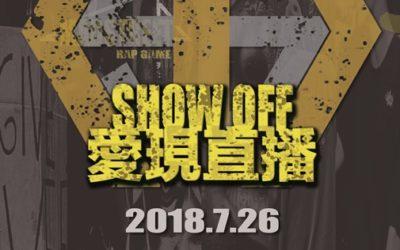 201807 SHOW OFF 愛現直播平台 上線啦 !!