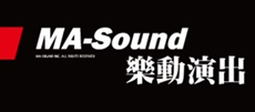 MA-Sound  | 樂動演出