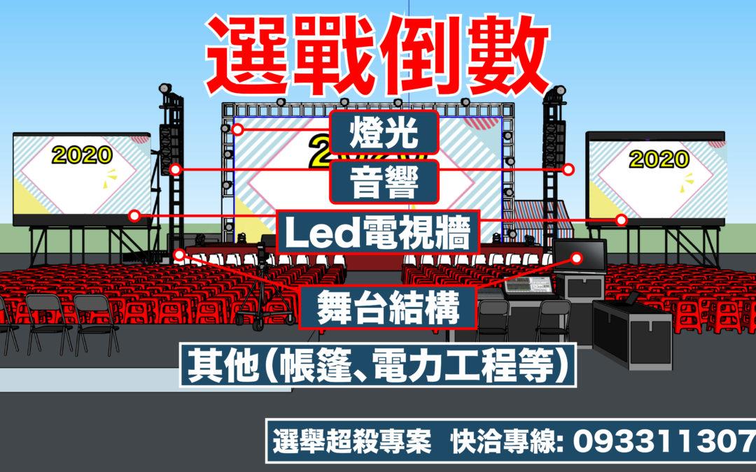 2020 選局造勢活動專案開跑 請洽優惠專線 !! By 樂動演出 / 燈光音響出租