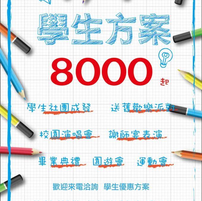 2020 最新校園活動製作說明 Blog01 By 樂動演出 / 燈光音響出租